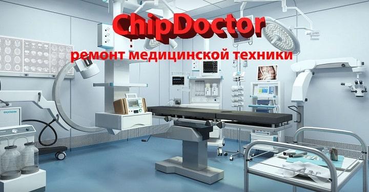 Ремонт дефибрилляторов в ChipDoctor